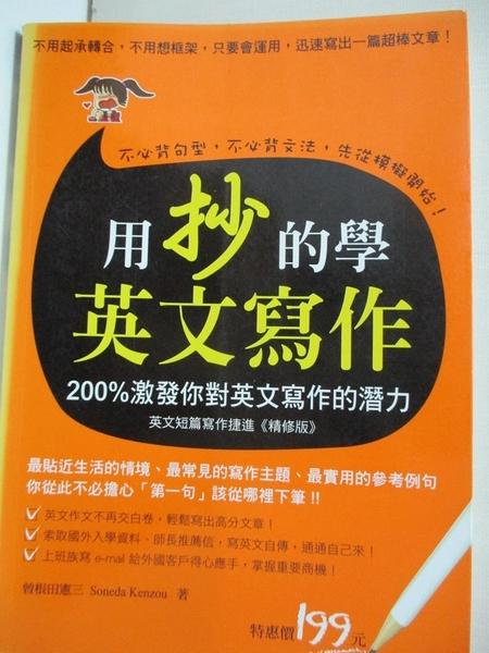 【書寶二手書T6/語言學習_IL2】用抄的學英文寫作_曾根田憲三