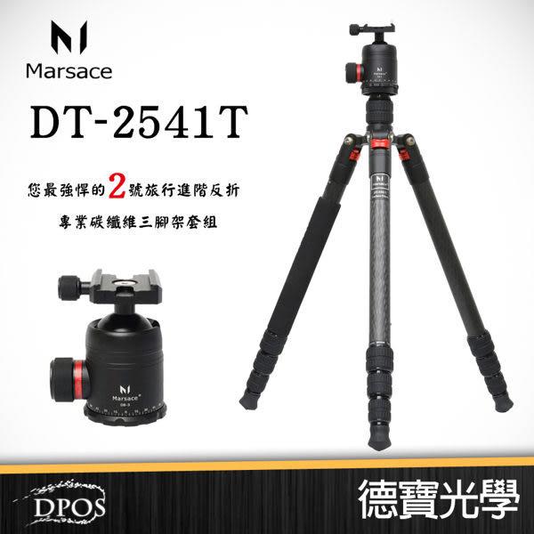 Marsace DT-2541T + DB-2 DT專業系列