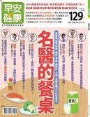 早安健康特刊(32):名醫的餐桌