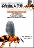 (二手書)不會飛的大黃蜂:不可能的七種策略