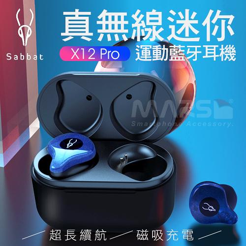 【marsfun火星樂】魔宴 正版公司貨 Sabbat X12 Pro 真無線 藍牙耳機 迷你耳機 最新藍牙5.0 保固一年