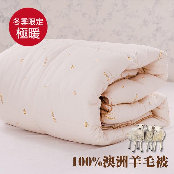 羊毛被 6x7雙人/100%純羊毛/舒絨布/澳洲純羊毛被[鴻宇]台灣製