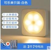 歐普LED小夜燈家用臥室睡眠床頭燈過道樓梯自動感應智慧人體光控 酷男精品館