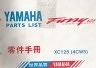 二手書R2YBb 1996年5月《YAMAHA Parts List FUZZY
