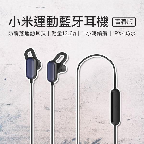 小米 運動 藍牙耳機 青春版 IPX4 防水 藍牙連接 一鍵接聽 持久續航 防脫落耳頂