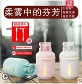 煤氣罐USB小風扇加濕器三合一便攜小型迷你車載網紅噴霧器大容量 小明同學