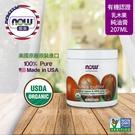 【NOW娜奧】Now Foods 美國USDA有機認證純乳木果油油膏 207ml ~7756 ~現貨
