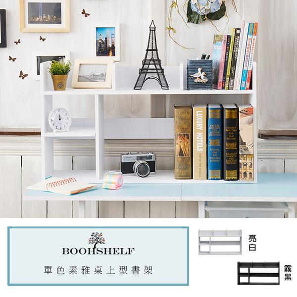 【 dayneeds 】亮白色素雅桌上型書架/置物架/收納架/書架/展示架/置物櫃/收納櫃/書櫃/展示櫃