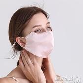 真絲口罩半遮面罩雙面蠶絲防曬防紫外線開車戶外防護 遇見生活