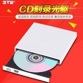 DVD光碟機 外置光驅CD刻錄機DVD筆記本台式機一體機電腦通用移動USB外接光驅