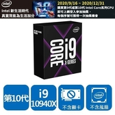 INTEL Core X i9-10940X 盒裝中央處理器(LGA2066/無風扇/無顯卡)