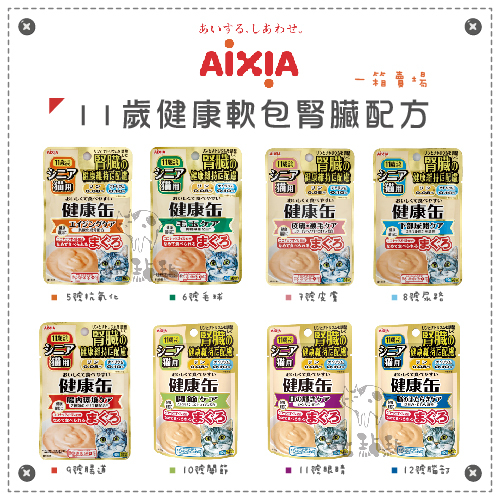 AIXIA愛喜雅[健康軟包貓餐包,8種口味,40g,泰國製](一箱24入)