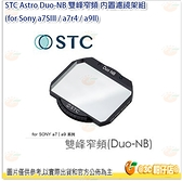 STC Astro Duo-NB 雙峰窄頻 內置濾鏡架組 for Sony a7SIII a7r4 a9II