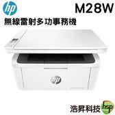 【限時促銷  ↘4488元】HP LaserJet Pro M28w 無線雷射多功事務機 無法登錄活動