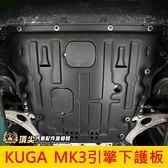FORD福特【KUGA MK3引擎下護板】2020-2021年 新KUGA 酷卡專用 底盤下護板 保護引擎底盤
