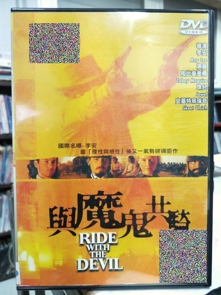 挖寶二手片-Z65-031-正版DVD-電影【與魔鬼共騎】-經典片 史基艾瑞克 陶比麥奎爾 珠兒 傑弗瑞萊特(