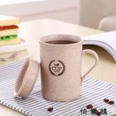 麥纖維創意馬克杯帶蓋杯辦公室簡約