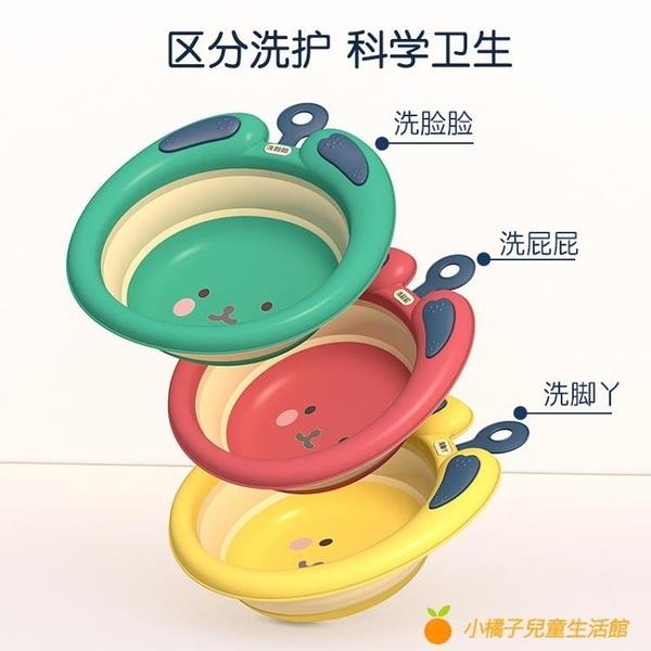 2個裝初生嬰兒洗臉盆可折疊新生兒童家用臉盆洗屁股腳寶寶小盆子【小橘子】