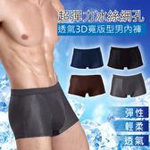 Hello Beauty 超彈力冰絲網孔透氣3D寬版型男內褲(1件入) 多款可選【小三美日】