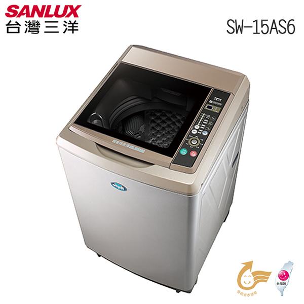 SANLUX台灣三洋 媽媽樂15kg超音波單槽洗衣機 SW-15AS6 原廠配送+基本定位安裝