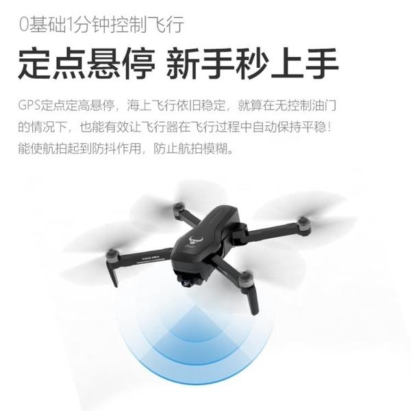 空拍機 無人機航拍高清專業4K云台四軸飛行器GPS折疊大型無刷遙控飛機 DF 維多原創