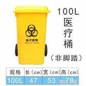 戶外垃圾桶100L醫用大號診所收納桶科室醫院污物醫療廢物回收桶QM『櫻花小屋』