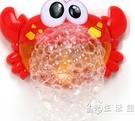 抖音同款螃蟹吐泡泡機 兒童戲水男女孩寶寶浴室吹泡泡洗澡玩具 小時光生活館