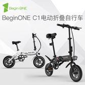電動機車 BeginONE電動自行車折疊式迷你成人女超輕便攜小型電瓶車鋰電助力 igo 全館免運
