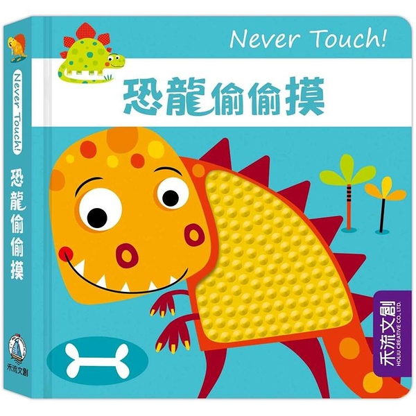 Never Touch!恐龍偷偷摸