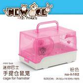 倉鼠外帶倉鼠籠子外帶手提籠透明雙層倉鼠用品 igo