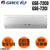 【GREE格力】8-9坪變頻分離式冷氣 GSE-72CO/GSE-72CI