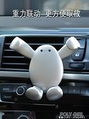 車載手機支架汽車用出風口車上卡扣式創意可愛通用多功能支撐導航 polygirl