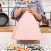保溫菜罩子飯菜餐桌折疊家用防塵大號電加熱飯罩子蓋菜罩加厚 【快速出貨】YYJ