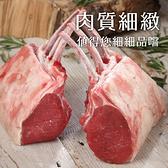 【超值免運】紐西蘭頂級小羊OP肋排2包組(540~600公克/1包)