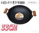 日本製-エポラス中華鍋/雙耳鐵鍋-33c...