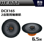 【HERTZ】6.5吋2音路同軸喇叭 DCX165