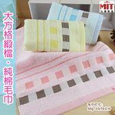 大方格緞檔純棉毛巾 (單條)【㊣台灣嚴選毛巾 】100%純棉