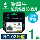 [Greenrhino 綠犀牛]for HP NO.02 (C8774WA) 淡藍色高容量環保墨水匣