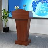 演講台發言台迎賓台前台接待台講台桌教師實木簡約現代主持台培訓 NMS小明同學