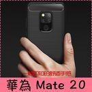 【萌萌噠】華為 Mate20 Mate20pro Mate20X 類金屬碳纖維拉絲紋保護殼 軟硬組合款 全包矽膠軟殼手機殼