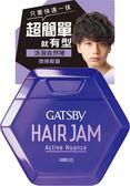 GATSBY微捲髮醬110ml