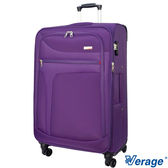 英國 Verage 維麗杰 二代風格流線系列 可加大 行李箱/旅行箱-28吋 (紫)