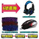 【PG-06】電競鍵盤 電競滑鼠 電競組合 電競耳麥 機械鍵盤 麥克風 頭戴式 耳罩式 遊戲/發光鍵盤