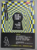 【書寶二手書T1/心理_NRG】為什麼你沒看見大猩猩:教你擺脫六大錯覺的操縱_克里斯查布利斯