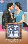 二手書博民逛書店 《愛的佳音》 R2Y ISBN:9575936809│葉水心