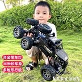 遙控賽車超大兒童遙控車充電動遙控汽車玩具合金遙控越野車男孩四驅攀爬車 艾家