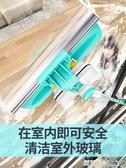 擦玻璃器家用雙面擦高樓清潔工具雙層搽窗戶玻璃刮刷神器高層清洗 露露日記