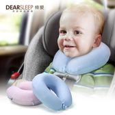 新生兒童記憶棉u型枕護頸脖子枕 嬰幼兒安全座椅汽車旅行靠枕枕頭