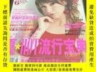 二手書博民逛書店昕薇罕見2007第6期Y372285