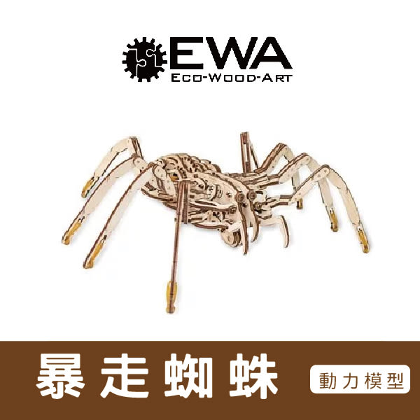 白俄羅斯 EWA 動力模型/爆走蜘蛛 模型玩具 模型收藏 紀念模型 造型模型